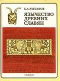 Рыбаков, Язычество, Древних Славян.
