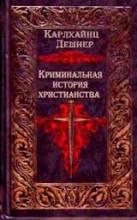 Дешнер, Криминальная история христианства.
