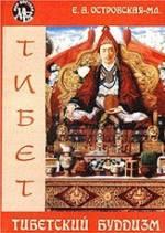 Островская-младшая Е.А. Тибетский буддизм.