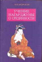 Андросов, Учение Нагарджуны о срединности.