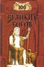 Баландин, 100 великих богов.
