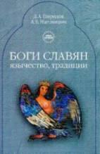 Гаврилов, Наговицын, Боги славян. Язычество. Традиция.