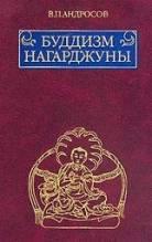 Андросов, Буддизм Нагарджуны