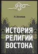 Васильев Л.С. История религий Востока.