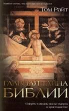 Райт, Главная тайна Библии. Смерть и жизнь после смерти в христианст