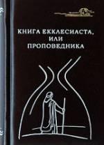 Книга Экклесиаста или Проповедника.