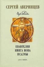 Аверинцев, Евангелия,Книга Иова. Псалмы