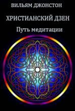 Джонстон В. Христианский дзен. Путь медитации.