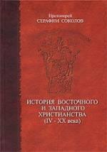 Христианство, Соколов, История восточного и западного христианства