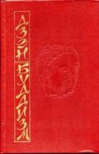 Судзуки Д.Т. Кацуки С. Основы дзэн-буддизма. Практика дзэн.