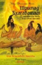 Вьяса Ш.Д. Шримад Бхагаватам. Кн.1,2.