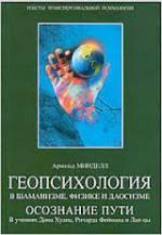 Минделл А. Геопсихология в шаманизме, физике и даосизме.