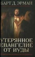 Христианство, Эрман, Утерянное Евангелие от Иуды.