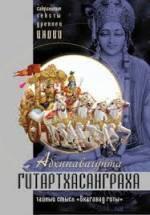 Индуизм, Абхинавагупта, Гитартхасанграха, Тайный смысл Бхагавад гиты.