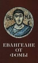 Евангелие от Фомы.