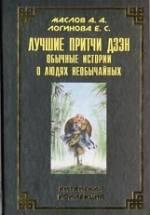 Маслов А.А., Логинова Е.С. Лучшие притчи дзэн.