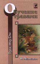 Медведев А.Н. Обучение травами.