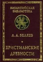 Беляев, Христианские древности.
