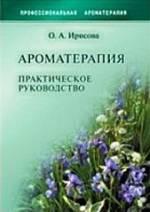 Ирисова, Ароматерапия, Практическое руководство.