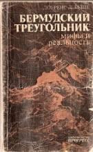 Места силы, Бермудский треугольник, Мифы и реальность.
