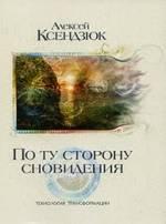 Осознанное сновидение, Ксендзюк, По ту сторону сновидения