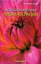 Девис Патриция. Астрологическая ароматерапия.