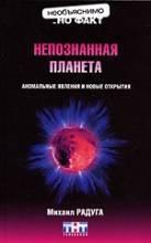 Места силы, Радуга, Непознанная планета аномальные явления и новые от