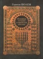 Шолем, Основные течения в еврейской мистике