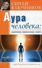 Аура, Ключников, Аура человека, укрепление, гармонизация, защита