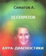 Аура, Симатов, аура-диагностика