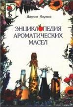 Лоулесс Д. Энциклопедия ароматических масел.