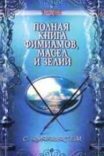 Каннингем Скотт, Полная книга фимиамов, масел, зелий.