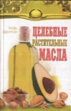 Николайчук, Целебные растительные масла.