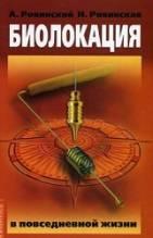 Ровинский, Ровинская, Биолокация