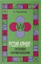 Нумерология, Плешанов, Русский алфавит, основа нумерологии