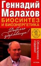 Малахов, Биосинтез и биоэнергетика