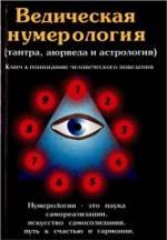 Нумерология, Неаполитанский, Ведическая нумерология
