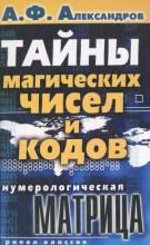 Александров, Тайны магических чисел и кодов