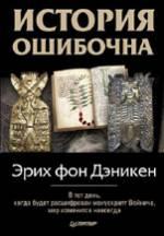 Загадки Истории, Дэникен, История ошибочна