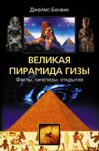 Бонвик, Великая пирамида Гизы