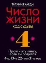 Нумерология, Титания Харди, Число жизни, Код судьбы 4