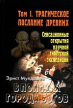 Мулдашев, Трагическое послание древних