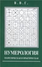 Нумерология, Горбацевич, Нумерология теоретическая и практическая