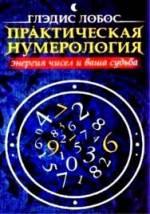 Нумерология, Лобос, Практическая нумерология