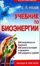 Розов, Учебник по биоэнергии.