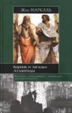 Загадки Истории, Маркаль, Карнак и загадка Атлантиды