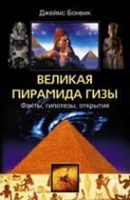 Варкин, Зданович, Тайны исчезнувших цивилизаций