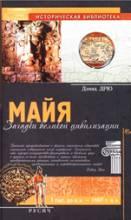 Майя, Загадки великой цивилизации.