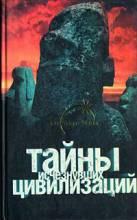 Загадки Истории, Ильин, Тайны исчезнувших цивилизаций