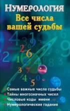 Нумерология, Ольшевская, Нумерология, Все числа вашей судьбы